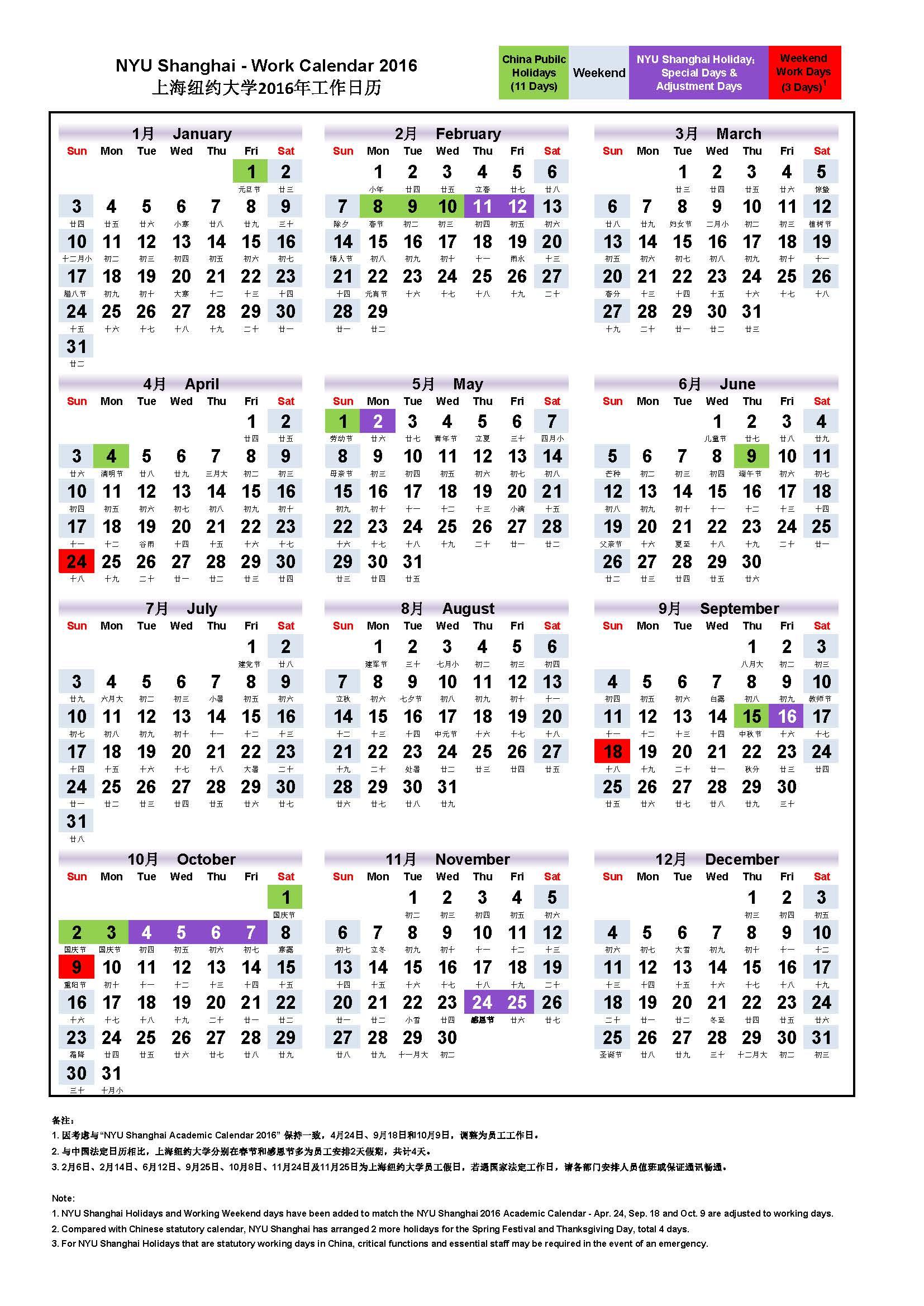 NYU Shanghai Work Calendar | NYU Shanghai