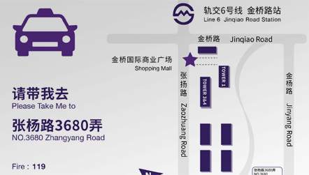 Jinqiao Residence Halls card