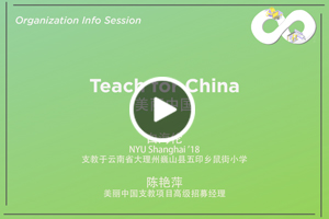 Organization Info Sessions: Teach for China