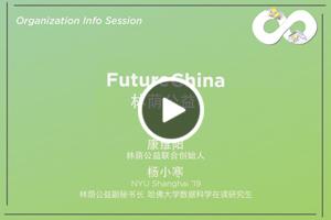Organization Info Sessions: Future China