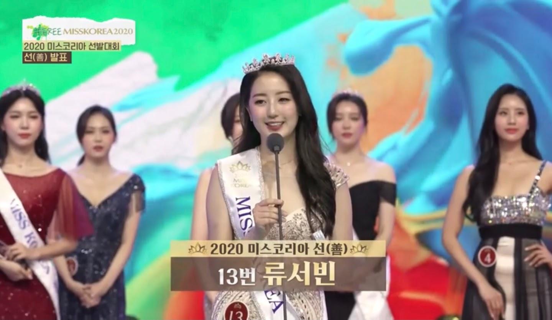 miss korea seobyn ryu 3