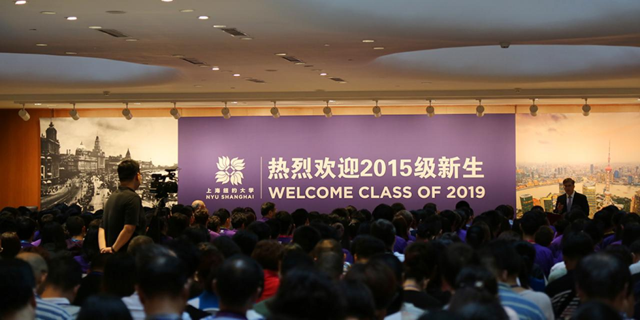 Class of 2019 Convocation on August 22, 2015. (Photo by Sunyi Wang)