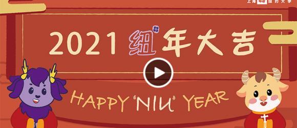 niu_nian_he_qia_heng_-800.jpg